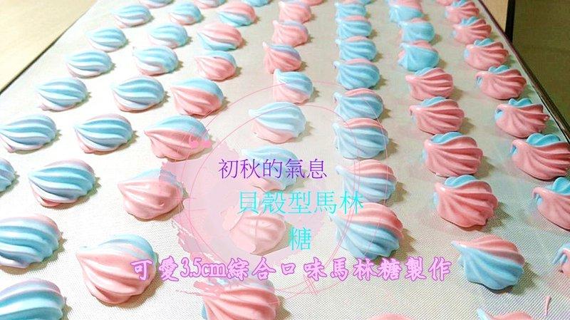 #限量快閃綜合口味馬琳糖