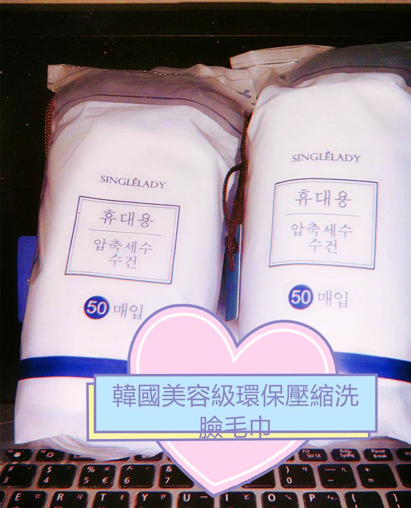 韓國【消耗】環保美容壓縮毛巾 洗臉巾