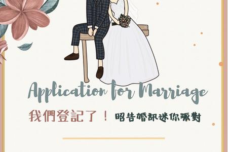 【2021】昭告婚訊迷你派對