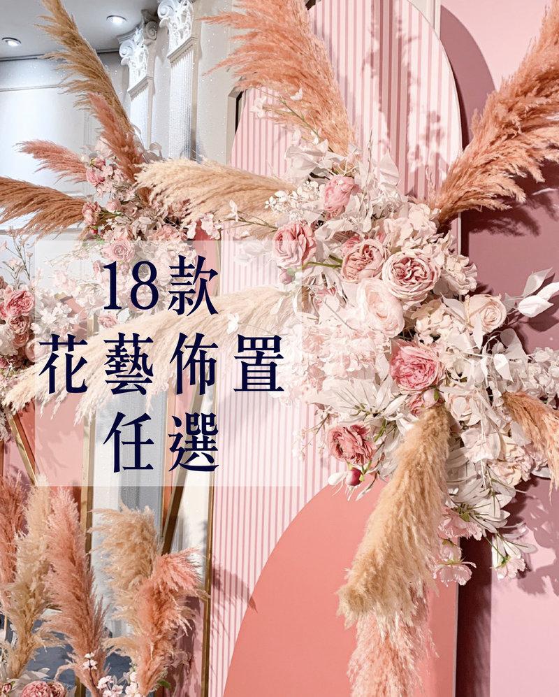小仙女最愛18款花藝佈置任選作品