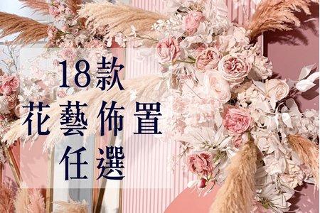 小仙女最愛18款花藝佈置任選
