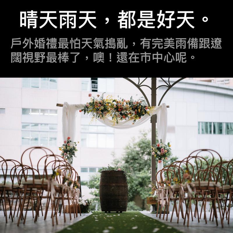 有雨備的戶外婚禮場地又在市中心,就是它。