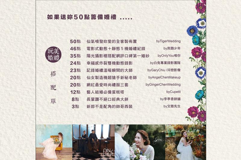 自己來搭配最喜歡的婚禮專案
