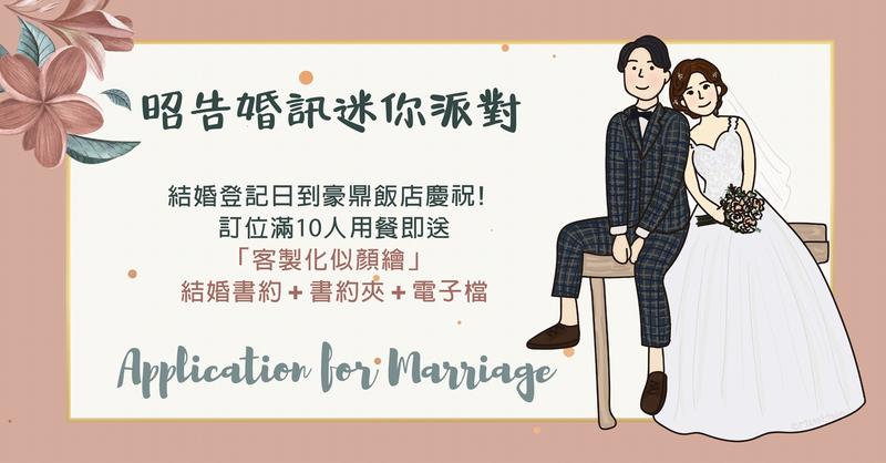 【2020-2021】昭告婚訊迷你派對作品