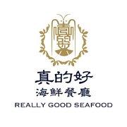 真的好海鮮餐廳
