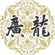廣龍珍饌宴會館!