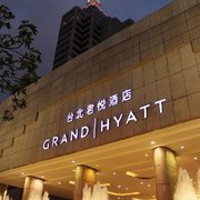 君悅酒店!