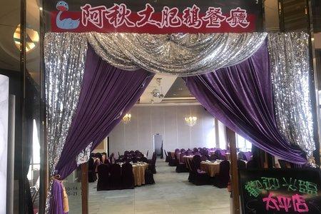 賀緹太平宴會廳