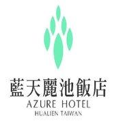 花蓮藍天麗池飯店!