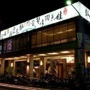 桂都國際美食館!