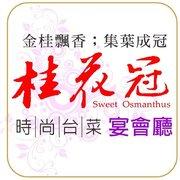 桂花冠-時尚台菜宴會廳!