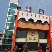 林邊永鑫海鮮餐廳