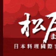 松戶日本料理國際宴會館-彰化店!
