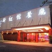 新紅館餐廳!