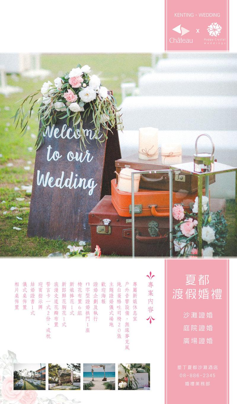 夏都渡假婚禮