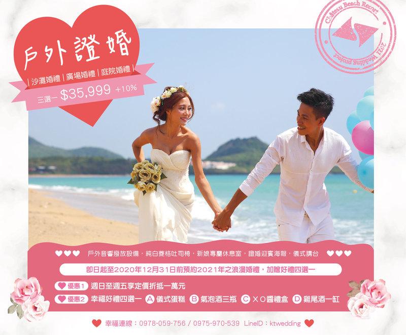 #戶外婚禮 #墾丁婚禮 #沙灘婚禮