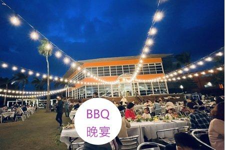 戶外BBQ婚宴