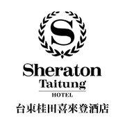 台東桂田喜來登酒店!