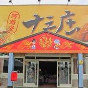 十三庄美食餐廳!