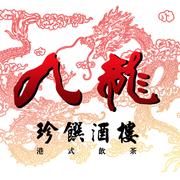 九龍港式飲茶婚宴會館!