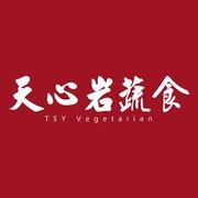 天心岩蔬食餐廳!