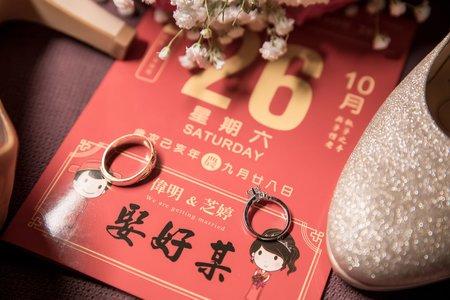 偉明&芝婷 | 土城海霸王 | 龍鳳廳 | 婚禮記錄 |