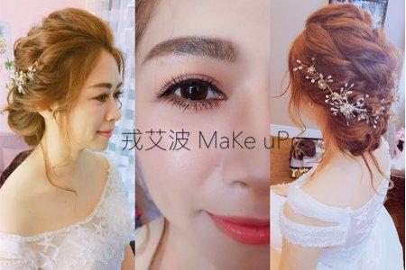 柔美韓式新娘💗白紗造型
