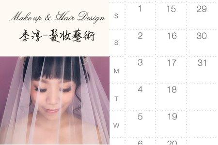 2018年風格月曆