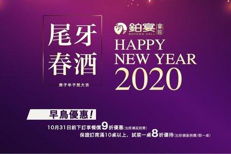 2020尾牙春酒專案