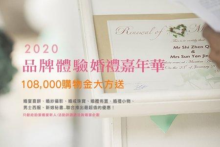 2020婚鉑會品牌嘉年華
