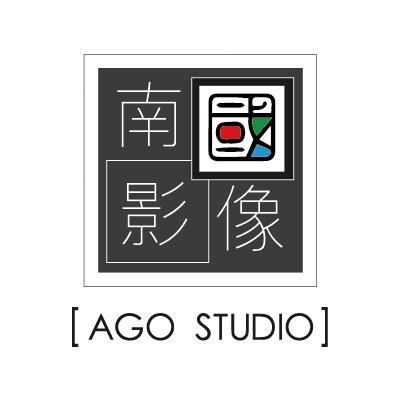 南國影像 AGO Studio