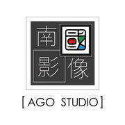 南國影像 AGO Studio!