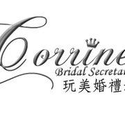 玩美婚禮造型-Corrine