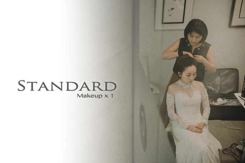 Standard 單妝婚禮造型方案作品