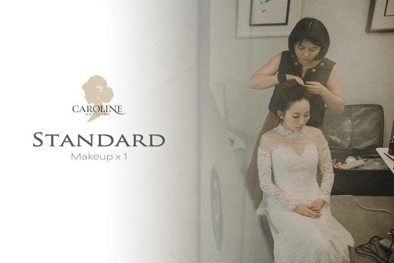 Standard 單妝婚禮造型作品