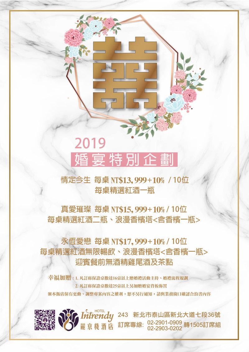 2019 婚宴專案