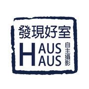 發現好室 HAUS HAUS 自主攝影!