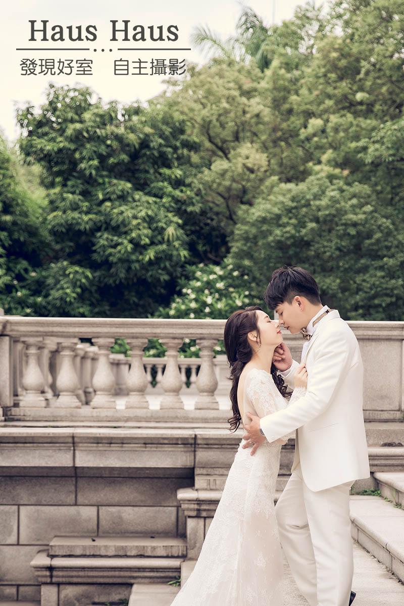 IMG_4332 - 發現好室 HAUS HAUS 自主攝影《結婚吧》