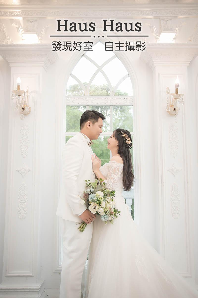 IMG_4262 - 發現好室 HAUS HAUS 自主攝影《結婚吧》