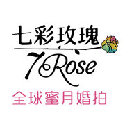 7Rose七彩玫瑰全球蜜月婚拍!