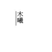 木曦 個人影像文字工作室!