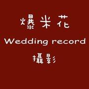 攝影師 爆米花婚禮紀錄 婚紗攝影