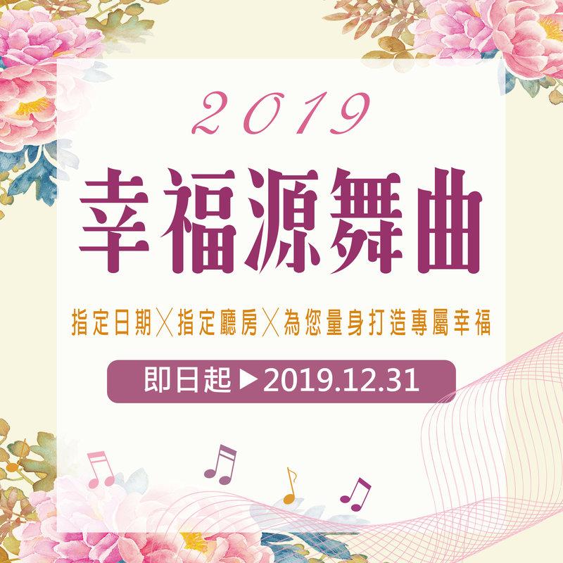 2018幸福源舞曲作品