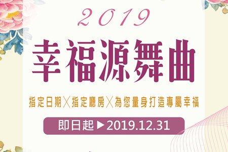 2019幸福源舞曲