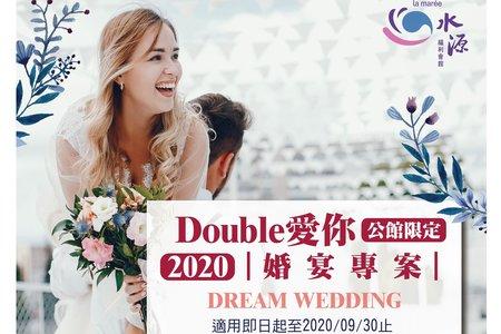 Double愛你 公館店限定