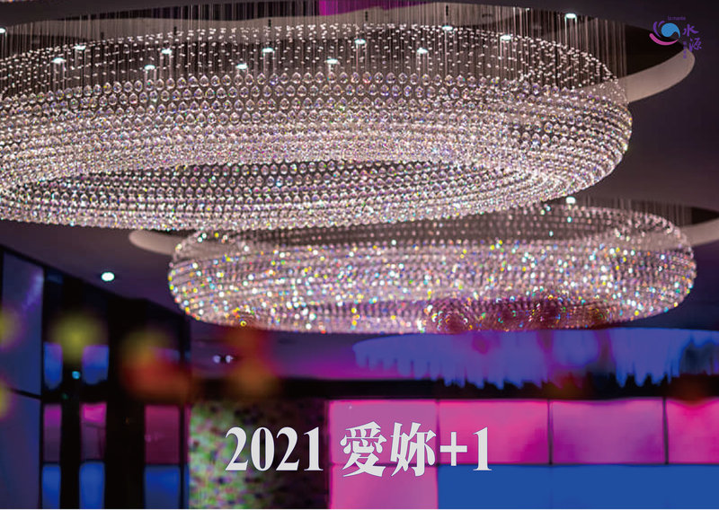 Wedding 【2021 愛你+1】作品