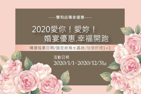 【2020愛你!愛妳! 幸褔開跑】
