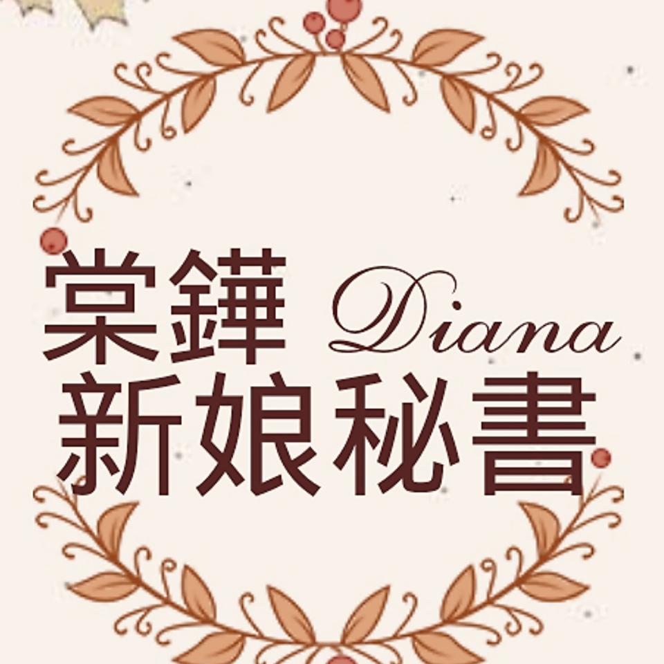 棠鏵-Diana新娘秘書