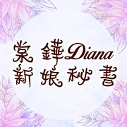 新秘棠棠Diana!