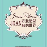 JOAN彩妝造型藝想世界
